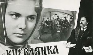 Фильм: Киевлянка (1958) 1 серия