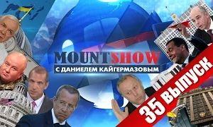Mount Show с Даниелем Кайгермазовым (выпуск 35)