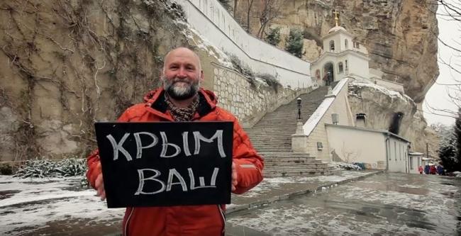 Крым ваш