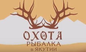 Якутия: Осенняя охота на утку (часть 2)