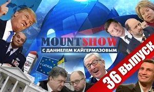 Mount Show с Даниелем Кайгермазовым (36 выпуск)