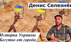 Денис Селезнёв: История Украины. Бегство от города