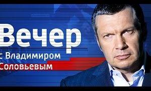 Спецвыпуск: Вечер с Владимиром Соловьевым (15.03.2016)