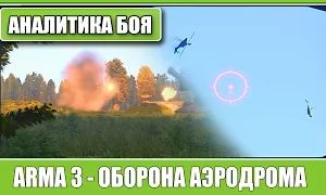 SoLiD: ARMA 3 Тушино. Оборона аэродрома! Аналитика боя.