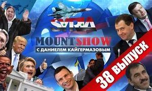 Mount Show с Даниелем Кайгермазовым (38 выпуск) – Цыганский бунт!