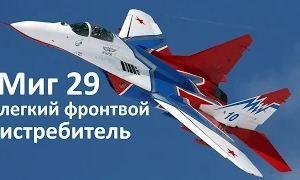 МиГ-29 - Летающий над Кремлем