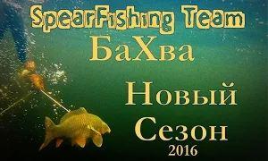 Александр Бухонин: Spearfishing Team БаХва. Новый сезон 2016