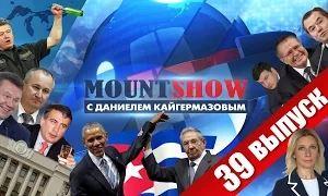 Mount Show с Даниелем Кайгермазовым (39 выпуск)