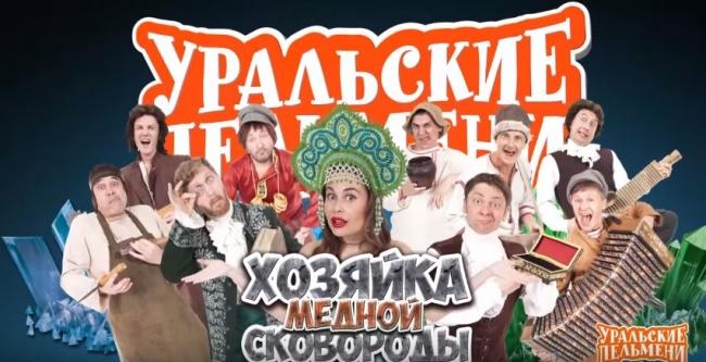 Уральские пельмени: Хозяйка Медной Сковороды