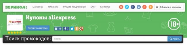бесплатные промокоды и купоны для покупок в интернет-магазинах России и Китая