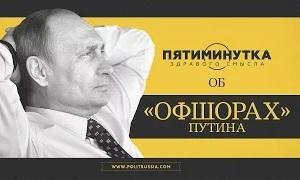 Об офшорах Путина