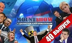 Mount Show с Даниелем Кайгермазовым (40 выпуск)