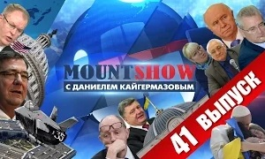 Mount Show с Даниелем Кайгермазовым (41 выпуск)
