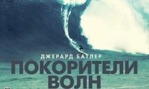 Фильм: Покорители волн