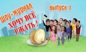 Уральские пельмени: Хочу всё ржать