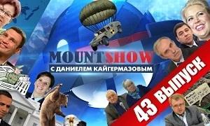 Mount Show с Даниелем Кайгермазовым (43 выпуск)