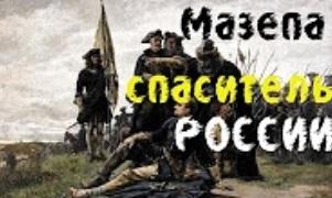 Денис Селезнёв: Мазепа, как спаситель России