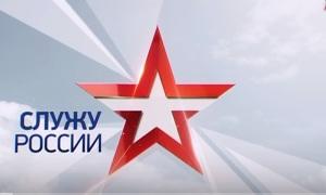 Служу России: Выпуск от 15 мая 2016 года