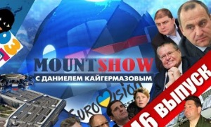 Mount Show с Даниелем Кайгермазовым (46 выпуск)