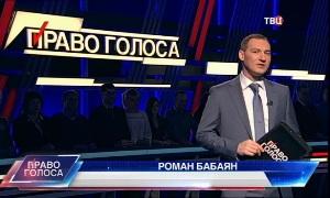 Право голоса с Романом Бабаяном - Выпуск (23.05.2016)
