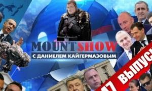 Mount Show с Даниелем Кайгермазовым (47 выпуск)