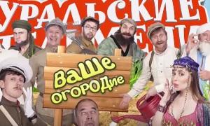 Уральские Пельмени: Ваше огородие