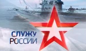 Служу России - Выпуск от 05.06.2016