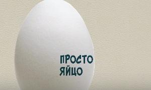 Передача: Просто яйцо