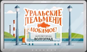 Уральские Пельмени в Волгограде