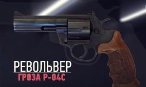 Травматические пистолеты | Traumatic pistols