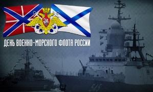 Военно-Морскому Флоту России — 320 лет!
