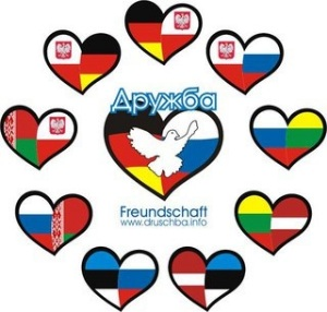 Немцы едут в Россию с миром!
