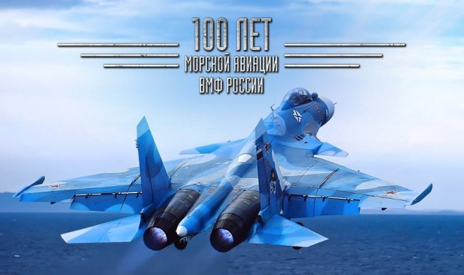 100 лет морской авиации Военно-Морского Флота России.