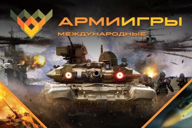 Армейские международные игры - 2016 (Прямые трансляции с полигона)
