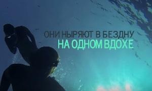 На одном вдохе - Фильм о Наталье Молчановой