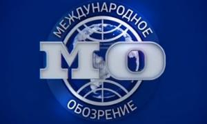 Программа Международное обозрение