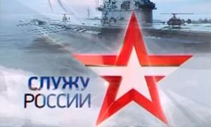 Служу России!