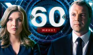 Ток-шоу: 60 минут