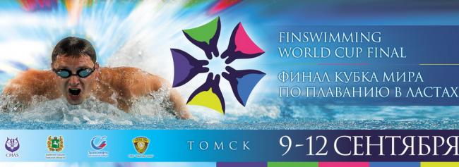 Финал Кубка мира по плаванию в ластах в Томске 2016 | CMAS Finswimming World Cup Final 2016