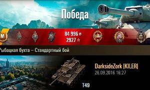 World of Tanks: T49 (BIG SHOT!) Рыбацкая бухта