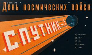 4 октября — День космических войск