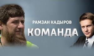 Команда с Рамзаном Кадыровым