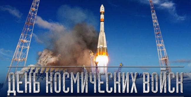 Минобороны России: 4 октября в Вооруженных Силах Российской Федерации отмечается День Космических войск