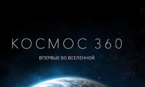 Панорамное путешествие по МКС (Космос 360) - с космонавтом Андреем Борисенко.