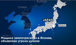 Землетрясение в Японии возле Фукусимы, 7,3 балла (возможно цунами)