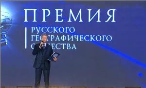 Вручении премий Русского географического общества - 2016