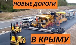 Олег Агеев: Крым. Россия делает дороги. 90% обновлено (Кача-Симферополь)
