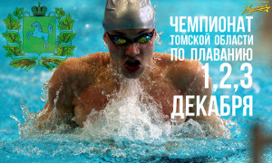 Чемпионат Томской области по плаванию в ЦВВС «Звёздный» (1, 2 и 3 декабря)