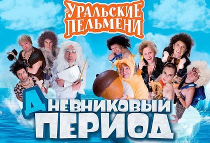 Уральские Пельмени: Дневниковый период.