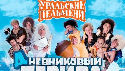 Уральские Пельмени: Дневниковый период